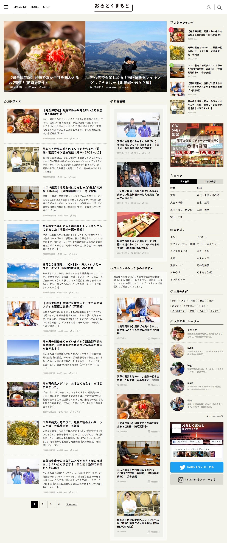 「おるとくまもと」WEBサイトTOPページ画像